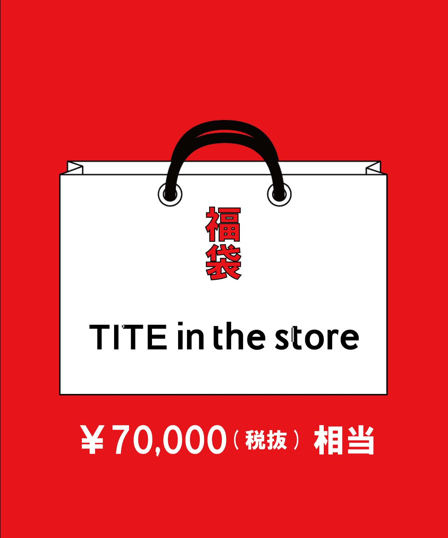 TITE in the store福袋